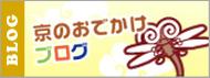 京のおでかけブログ
