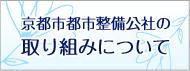 京都市都市整備公社の取り組みについて