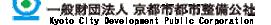 一般財団法人 京都市都市整備公社