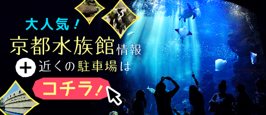 大人気!京都水族館情報 近くの駐車場はコチラ!