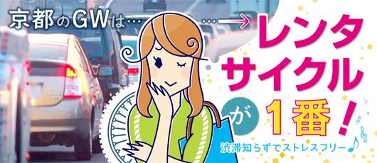 京都のGWは・・レンタサイクルが1番!