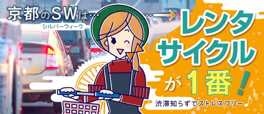 京都のシルバーウィークは・・・レンタサイクルが1番!