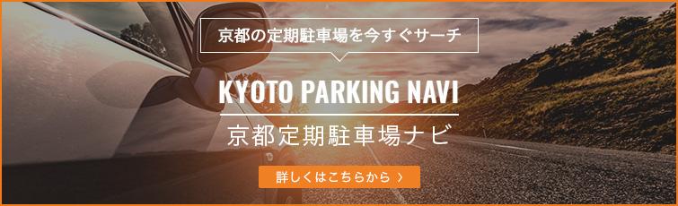 京都定期駐車場ナビ