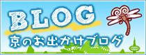 京のお出かけブログ