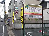 京都競馬場前駐車場