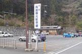 京都市高雄観光駐車場
