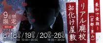 京都・東山リアル廃校お化け屋敷