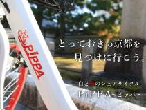 京都でシェアサイクル始まります