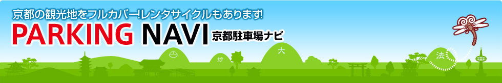 KYOTO PARKING NAVI 京都駐車場案内 一般財団法人 京都市都市整備公社