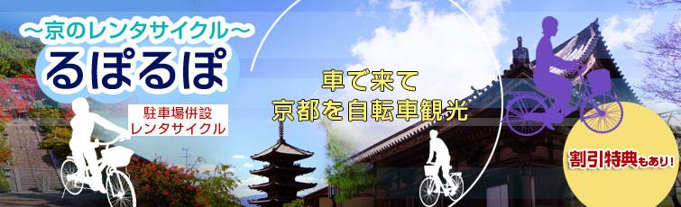 京都散策におすすめ!レンタサイクル