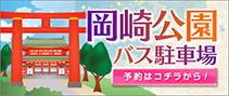 岡崎公園バス予約サイト