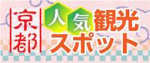 京都人気観光スポット