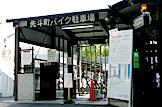 先斗町バイク駐車場