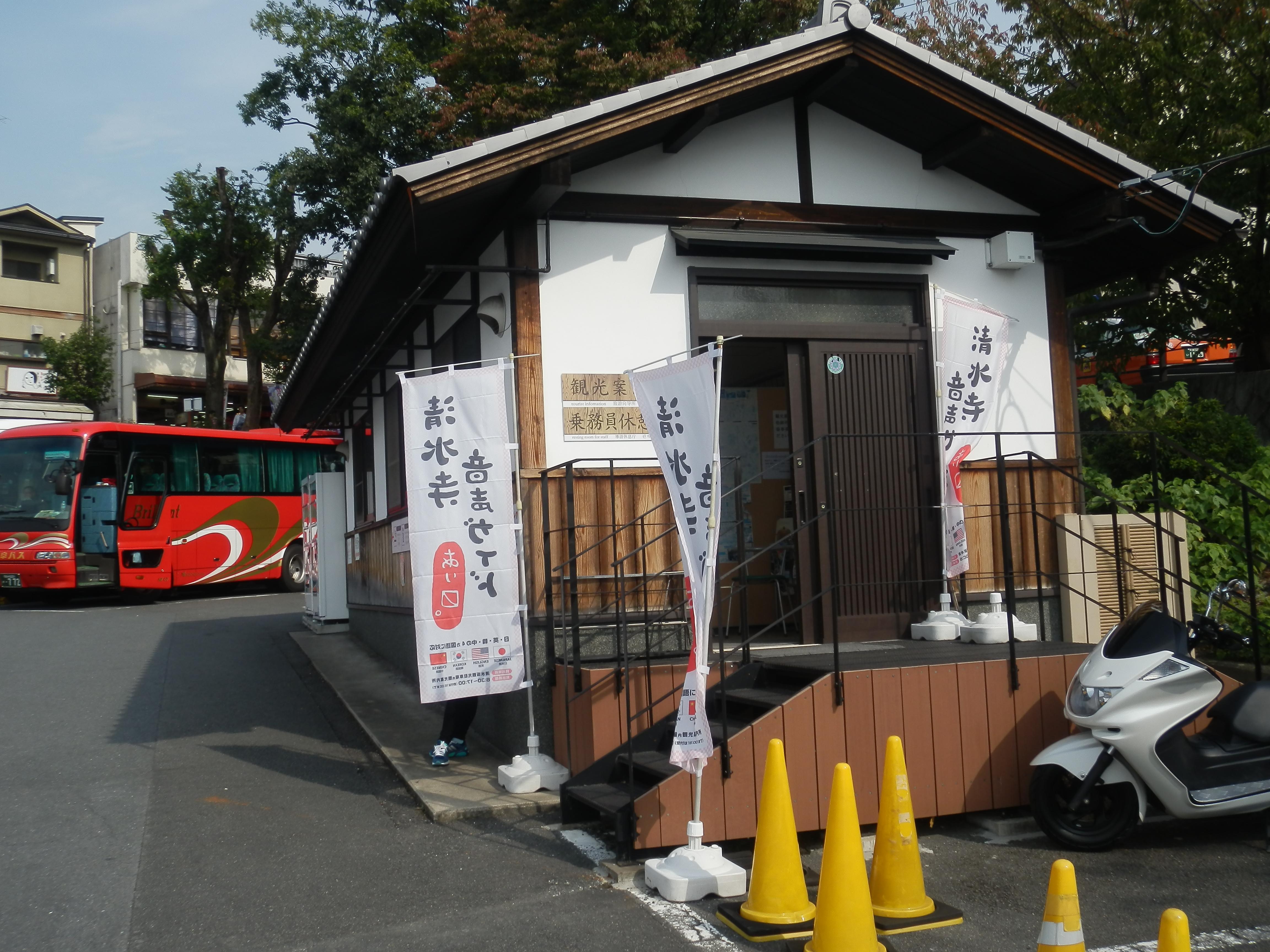 観光案内書(近景).JPG