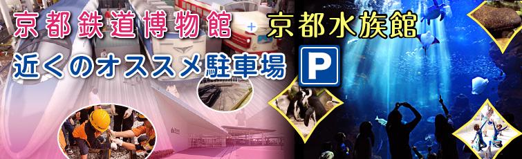大人気!京都鉄道博物館+京都水族館情報